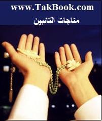 دانلود کتاب مناجات التائبین