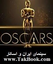 دانلود کتاب سینمای ایران و اسکار