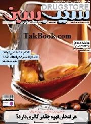 دانلود مجله تغذیه سیب سبز _ شماره 183