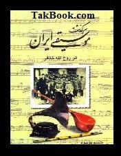 دانلود کتاب سرگذشت موسیقی ایران