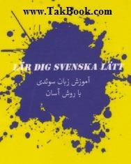 دانلود کتاب آموزش زبان سوئدی با روش آسان