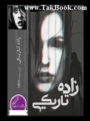 دانلود کتاب رمان زاده تاریکی