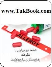 دانلود کتاب دانشنامه داروهای آلرژی زا در بدن