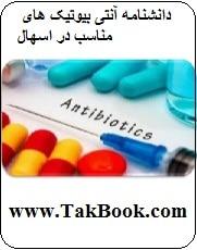 دانلود کتاب 8 آنتی بیوتیک برای اسهال