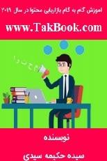دانلود کتاب آموزش گام به گام بازاریابی محتوا در سال 2019