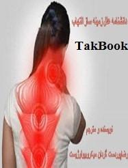 دانلود کتاب علل زمینه ساز التهاب در بدن