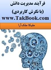 دانلود کتاب فرآیند مدیریت دانش ( با نگرش کاربردی ) تالیف Melika Molkara