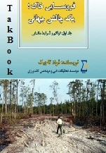 دانلود کتاب فروسایی خاک _ یک چالش جهانی
