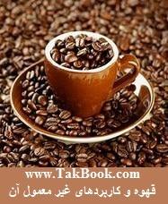 دانلود کتاب قهوه و کاربردهای غیرمعمول آن