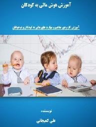 دانلود کتاب آموزش هوش مالی به کودکان