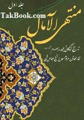 دانلود کتاب گزارشی مختصر از زندگی حضرت زهرا