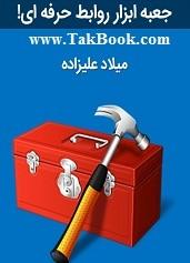 دانلود کتاب جعبه ابزار روابط حرفه ای