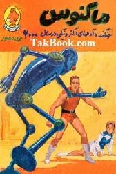 دانلود کتاب جنگنده آدم های الکترونیکی در سال 2000