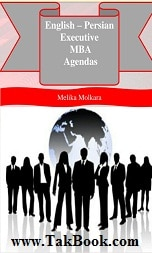 دانلود کتاب English-Persian Executive MBA Agendas_Melika Molkara
