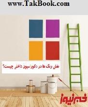 دانلود کتاب نقش رنگ ها در دکوراسیون داخلی چیست ؟
