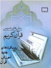 رویکردهای جدید آموزش قرآن