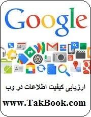 دانلود کتاب ارزیابی کیفیت اطلاعات در وب