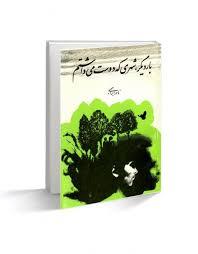۱۰ رمان ایرانی که باید بخوانید