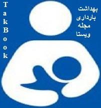 دانلود کتاب بهداشت بارداری مجله ویستا
