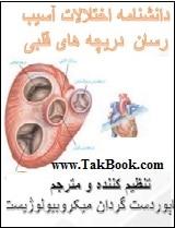 دانلود کتاب دانشنامه آسیب رسان دریچه های قلب