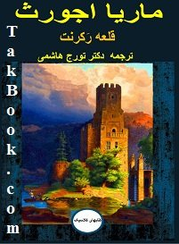 دانلود کتاب رمان قلعه رکرنت