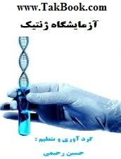 دانلود کتاب آزمایشگاه ژنتیک