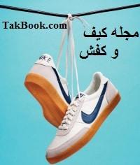 دانلود مجله کیف و کفش