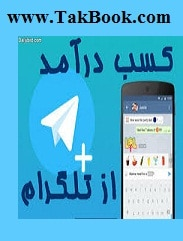 دانلود کتاب آموزش کسب درآمد از تلگرام