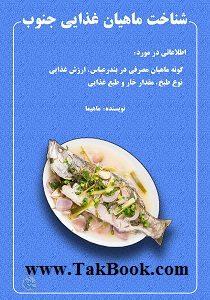 دانلود کتاب کاتالوگ ماهی ها