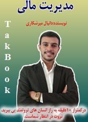 دانلود کتاب مدیریت مالی