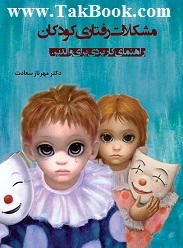 دانلود بخشی از کتاب مشکلات رفتاری کودکان