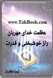 دانلود کتاب عظمت خدا راز خوشبختی و قدرت