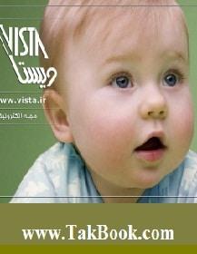 دانلود کتاب روانشناسی کودکان