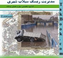 دانلود کتاب مدیریت ریسک سیلاب شهری