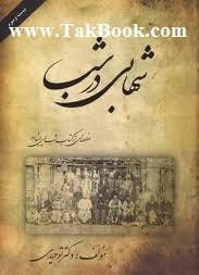 دانلود کتاب شهابی در شب