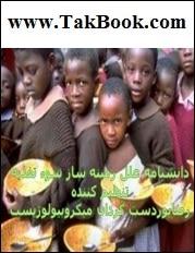 دانلود کتاب دانشنامه علل زمینه ساز سوء تغذیه