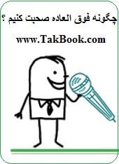 دانلود کتاب چگونه فوقالعاده صحبت کنیم؟