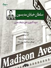 دانلود کتاب صوتی سلطان خیابان مدیسون