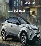 دانلود کتاب راهنمای فارسی خودرو تویوتا C-HR