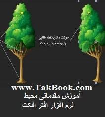 دانلود کتاب آموزش مقدماتی نرم افزار افتر افکت