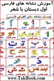 دانلود کتاب آموزش نشانه های فارسی اول دبستان با شعر