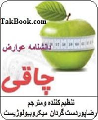 دانلود کتاب دانشنامه عوارض چاقی شدید