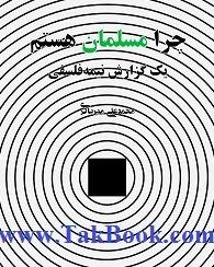 دانلود کتاب چرا مسلمان هستم ؟
