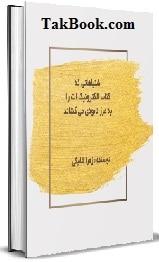 دانلود کتاب اشتباهاتی که کتاب الکترونیکی ات را به مرز نابودی می کشاند