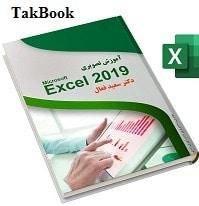 دانلود کتاب آموزش تصویری اکسل 2019
