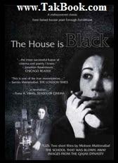 دانلود کتاب متن خانه سیاه است اثر فروغ فرخ زاد
