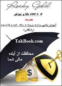 دانلود کتاب محافظت از آینده مالی شما