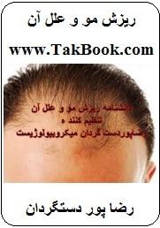 دانلود کتاب دانشنامه ریزش مو و علل آن