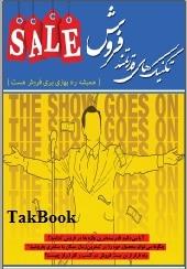 دانلود کتاب تکنیک های قدرتمند فروش