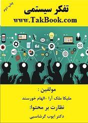 دانلود کتاب تفکر سیستمی